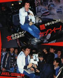 Мэл Гибсон с автомобилем «Специальный Преследователь» на премьере фильма «Безумный Макс 2» в Японии, 1981 год