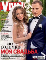 Свадебная фотосессия Яны Соломко для журнала Viva.