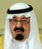Абдалла ибн Абдель Азиз Ал Сауд