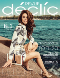 Эмили Ди Донато на обложках журналов