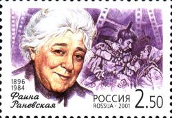 Фаина Раневская в филателии