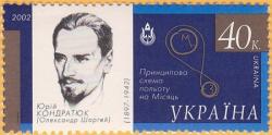 Юрий Кондратюк в филателии