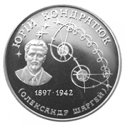 Юрий Кондратюк на монете Украины