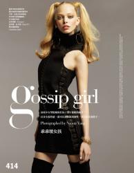 Татьяна Дягилева для Vogue Taiwan