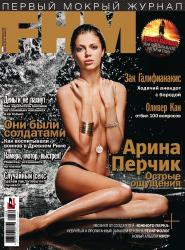 Арина Перчик в журнале FHM