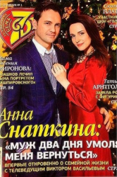 Анна Снаткина на обложках журналов