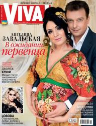 Алина Завальская и Александр Колодий для журнала Viva!, май 2014