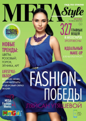Ляйсан Утяшева на обложках журналов