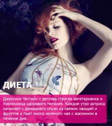 5 секретов красоты Джессики Честейн