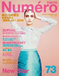 Кара Делевинь для Numero Tokyo, февраль 2014