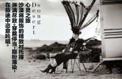 Изабели Фонтана для Vogue China, апрель 2014