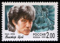 Почтовая марка посвященная Виктору Цою