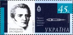 Александр Засядко в филателии