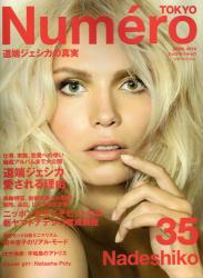 Наташа Поли для Numero Tokyo