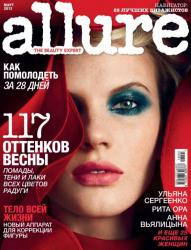 Анна Вьялицына для Allure