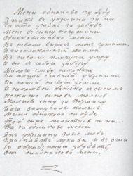 Почерк Тараса Шевченко